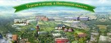 Туризм и отдых в Пензенской области